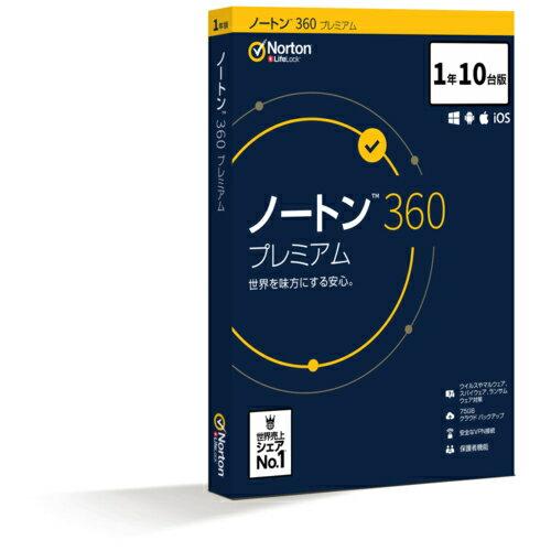 symantec『ノートン360 プレミアム』