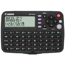 CANON IDP-610J ワードタンク 漢字