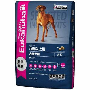 ユーカヌバ ユーカヌバ 5歳以上用 シニア大型犬種(大粒)13.5kg