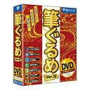 【仕入先在庫あり(即納可能)】【送料区分A】ジャングル 筆ぐるめ Ver.15 DVD版 JUCW-2987