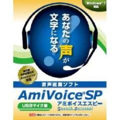 エムシーツー AmiVoice SP USBマイク無