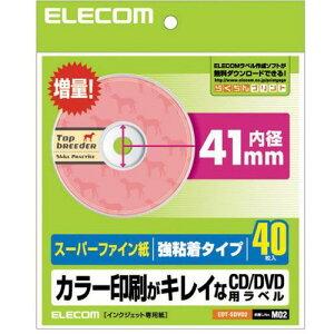 エレコム EDT-SDVD2 スーパーファイン CD/DVDラベル 内径41mm 1面 40シ…