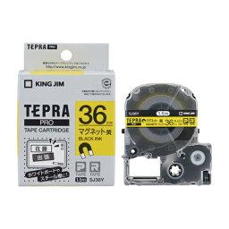 キングジム テプラPRO マグネットテープ 黄 黒文字 36mm SJ36Y