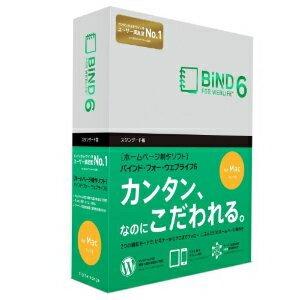 デジタルステージ BiND for WebLiFE 6 スタンダード Macintosh版