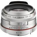 ペンタックス HD PENTAX-DA 15mmF4ED AL Limited(シルバー)
