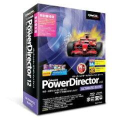 【在庫あり】【16時までのご注文完了で当日出荷可能!】サイバーリンク PowerDirector 12 Ultim...