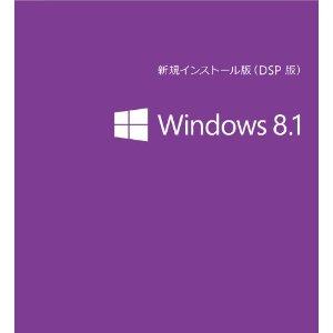 マイクロソフト 【DSP版】Windows 8.1 32bit 日本語