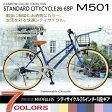 マイパラス シティサイクル 26インチ 6段変速 M-501 ブルー