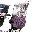 マイパラス DRC-BR(ブラウン) 自転車チャイルドシート用ディズニーレインカバー後型