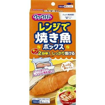 旭化成ホームプロダクツ クックパー レンジで焼き魚ボックス1切れ用4ボックス入