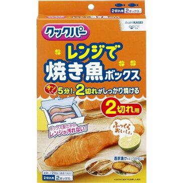 旭化成ホームプロダクツ クックパー レンジで焼き魚ボックス2切れ用2ボックス入