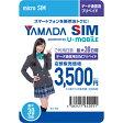 U-mobile ヤマダSIM データ通信用SIMプリペイド 30日間 microSIM