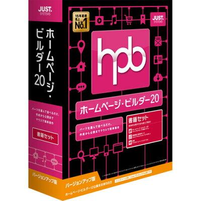 ジャストシステム ホームページ・ビルダー20 書籍セット バージョンアップ版