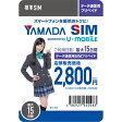 U-mobile ヤマダSIM データ通信用SIMプリペイド 15日間 標準SIM
