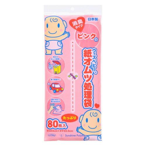 サンシャインポリマー ピンクの紙オムツ処理袋消臭タイプ80枚入
