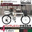 マイパラス Pallas athene 20インチ 折畳自転車20・6SP・オールインワン SC-07 PLUS(アイボリー)