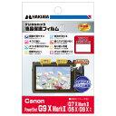 ハクバ Canon PowerShot G9 X MarkII/G7 ...