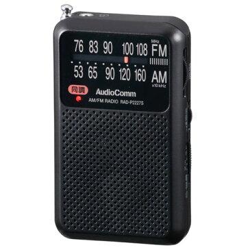 オーム電機 RAD-P2227S-K(ブラック) AudioComm AM/FM ポケットラジオ
