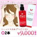 Mignon〜ミニョンスカルプヘアミスト〜ヘアフレグランス・ヘアローション※2本セット