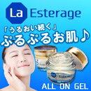 LA・ESTERAGE<医薬部外品>ラ・エスティラージュオールインワン・ゲル