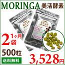 ≪美活酵素≫モリンガPREMIUM濃縮小粒タイプ2袋※1ヶ月分