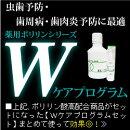 薬用ポリリンシリーズWケアプログラム1セット