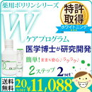 薬用ポリリンシリーズWケアプログラム2セット