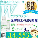 薬用ポリリンシリーズWケアプログラム3セット