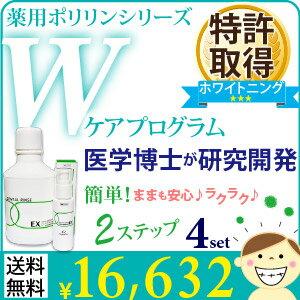 ★ ★ ★ 兒童牙膏與您的家人 ! 白色的藥用聚磷酸銨 W 系列護理套 4 (磷酸酸化合物) 美白美白牙齒牙膏粉 oyasumi