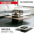 HOBANG コーヒーテーブル HK22A 100x100cm(2色対応)
