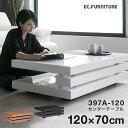 テーブル センターテーブル リビングテーブル 120cm 木製 モダン 北欧 高級 収納 ブラック ブラウン ウォールナット ホワイト ローテーブル HOBANG 397A おしゃれ 送料無料・・・