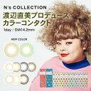 渡辺直美プロデュース ワンデーカラコン N'sCollection エヌズコレクション【DIA14.2mm】【BC8.6mm】【1Day】【度あり・度なし】【10枚入】