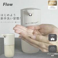 デュフューザー泡タイプ【Flow】2段階量の調整可能です【泡タイプのハンドソープ・洗剤専用】除菌・消毒液などの液体はミストタイプをお買い求めください