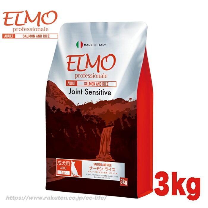 【成犬用】ELMO アダルト サーモン&ライス 3kg(ジョイント センシティブ)SALMON AND RICE エルモ プロフェッショナーレ イタリア製ドッグフード