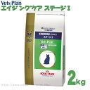 【あす楽対応】【中・高齢猫用】ロイヤルカナン エイジングケア・ステージ1 [2kg] (老齢のサインがまだみられない中・高齢の猫用) Vet's Plan(ベッツプラン)