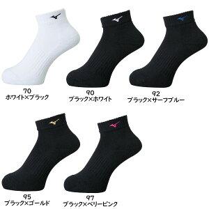 ミズノ ショートソックス ユニセックス mizuno V2MX8001 ★1100