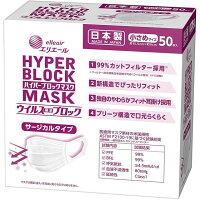 エリエール 日本製ハイパーブロックマスク 小さめ 50枚
