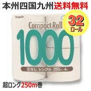 業務用トイレットペーパーペンギンコンパクトロール1000(250m4R)