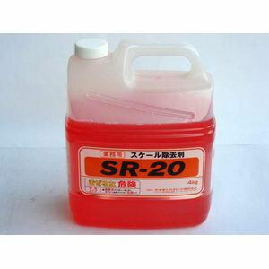 スケール除去剤 SR-20 4kg