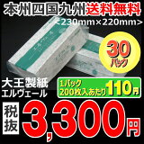【送料無料】エルヴェールペーパータオル エコ シングル 中判サイズ 200枚入 1ケース[30パック入]