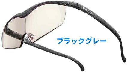 眼鏡・サングラス, ルーペ Hazuki