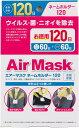 中京医薬品 エアーマスク ネームホルダー120ネールホルダー+ 詰替え(スペア)用2個入×20個セット正規品 エアマスク AirMask まとめ買い 2