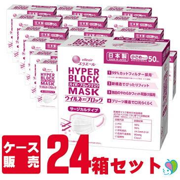 大王製紙 エリエール ハイパーブロックマスクウイルス飛沫ブロック ふつうサイズ・小さめサイズ50枚入×24箱/ケース販売 業務用 まとめ買い 不織布マスク