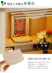 モダン仏壇20号ミニ仏壇モダン小型仏壇コンパクト仏壇デザイン仏壇LED照明引き出し膳引き現代仏壇マンション向き仏壇台おしゃれコンパクト