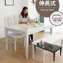 テーブル 伸長式 ダイニングテーブル 伸長テーブル 幅130 幅180 ホワイト ブラック 木製 木目 鏡面 白 シンプル おしゃれ 高級 モダン ダイニング 食卓 長方形 人気 安い 送料無料