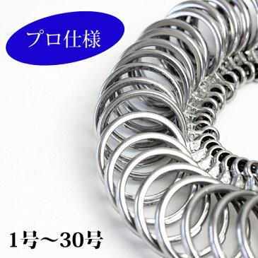 プロ仕様 リングゲージ 1〜30号指輪 サイズ ゲージ 計測 測り 楽天ランキング1位の人気商品!【あす楽対応】