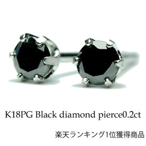 ブラックダイヤモンドピアス スタッド ダイヤモンド