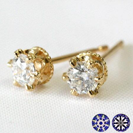 ダイヤ ピアス K18 H&C ダイヤモンド ピアス 0.3ct <クラウンデザイン>F-Gカラー、SIクラス、第...