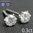 ダイヤ ピアス プラチナ H&C 0.3ct ダイヤモンド ...