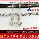 ��������ɥԥ����ץ���ʥԥ���������ԥ�������ꥫ��եå������ѥ�֥饦�������Pt900SI���饹0.26ct